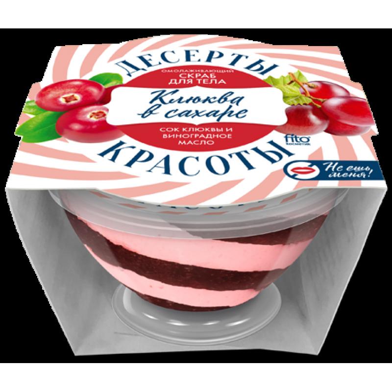 Fito Cosmetic подмладяващ скраб за тяло боровинка в захар 220мл